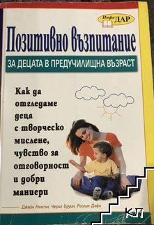 Позитивно възпитание за децата в предучилищна възраст