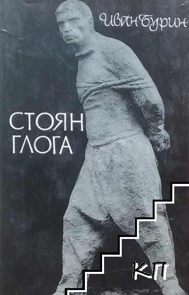 Стоян Глога