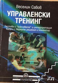 Управленски тренинг