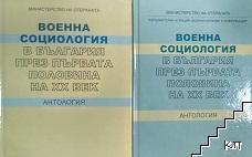 Военна социология в България през първата половина на XX век. Книга 1-2