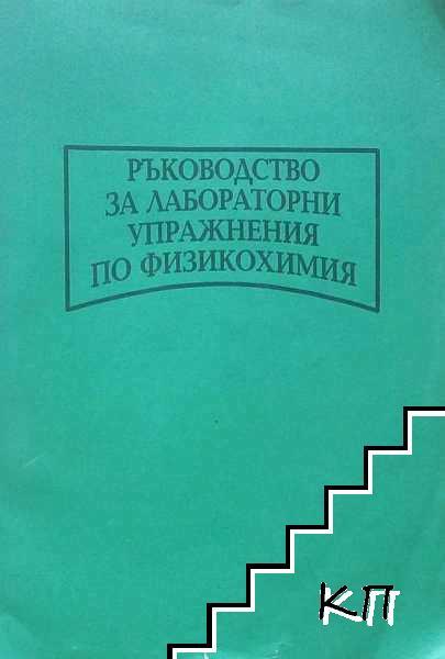 Ръководство за лабораторни упражнения по физикохимия