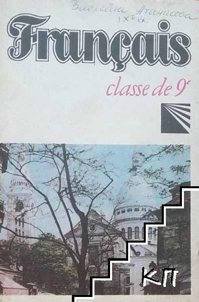 Français classe de 9e