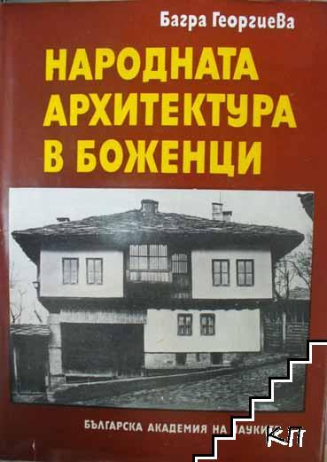 Народната архитектура в Боженци
