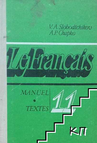 Le Français en 11 / Французкий язык для 11. класса