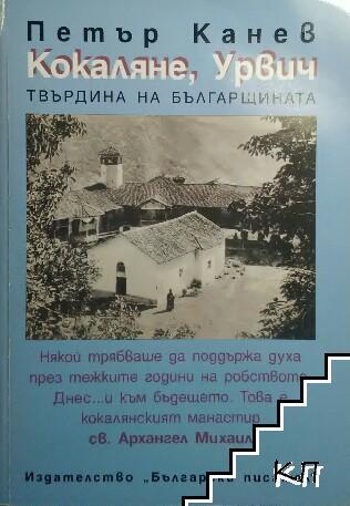 Кокаляне, Урвич от древността до днес