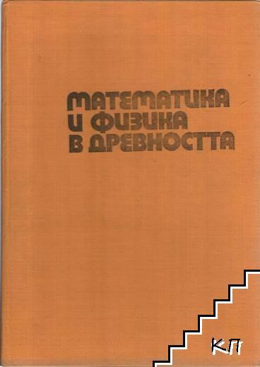 Математика и физика в Древността