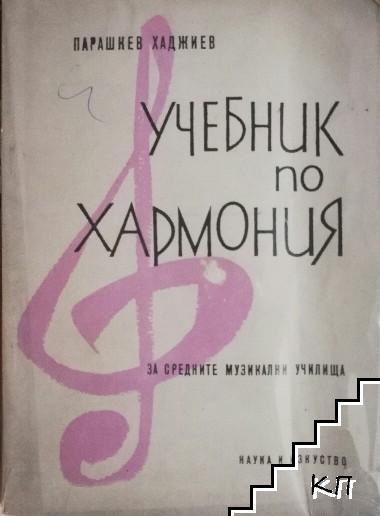 Учебник по хармония за средните музикални училища