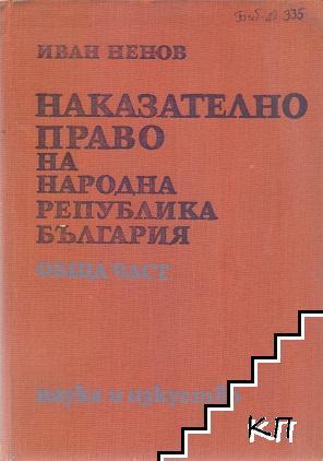 Наказателно право на Народна република България. Обща част