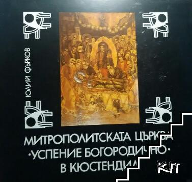 "Митрополитска църква ""Успение Богородично"" в Кюстендил"