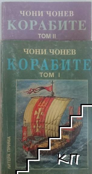 Корабите. Том 1-2