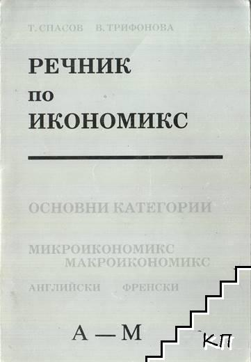 Речник по икономикс