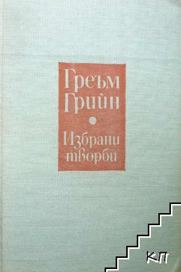 Избрани творби в два тома. Том 1: Същността на нещата. Краят на любовната история. Тихият американец. Нашият човек в Хавана