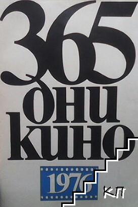 365 дни кино - 1976