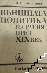 Външната политика на Русия през XIX вeк