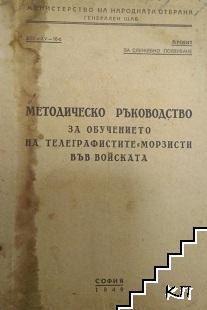 Методическо ръководство за обучението на телеграфистите-морзисти във войската