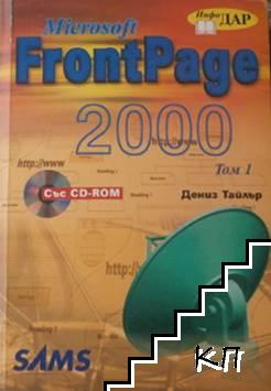 Microsoft FrontPage 2000. Том 1