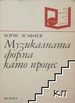 Музикалната форма като процес. Книга 1-2
