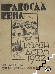 Православенъ календаръ: 1932