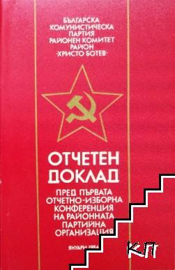 Отчетен доклад пред Първата отчетно-изборна конференция на районната партийна организация