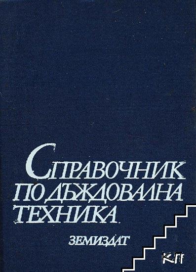 Справочник по дъждовална техника