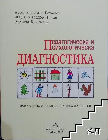 Педагогическа и психологическа диагностика