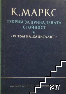 Капиталът. Том 4. Част 2: Теории за принадената стойност