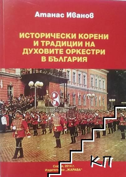 Исторически корени и традиции на духовите оркестри в България