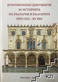 Дубровнишки документи за историята на България и българите през XIII-XV век. Том 1