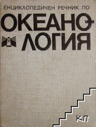Енциклопедичен речник по oкеанология