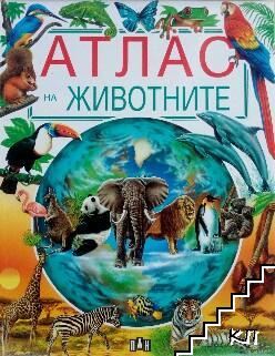 Атлас на животните