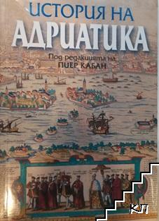 История на Адриатика