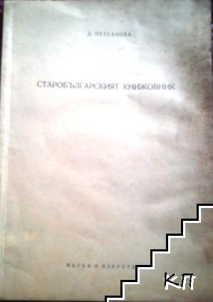 Старобългарският книжовник