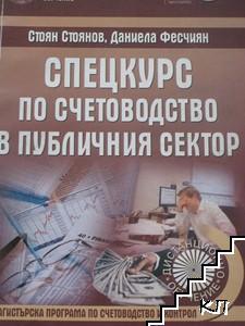 Спецкурс по счетоводство в публичния сектор
