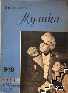 Българска музика. Бр. 9-10 / 1957