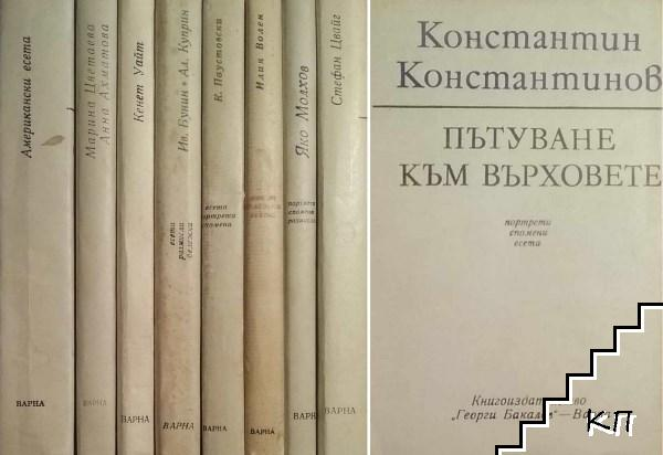 """Поредица """"Портрети, спомени, есета"""". Комплект от 9 книги"""