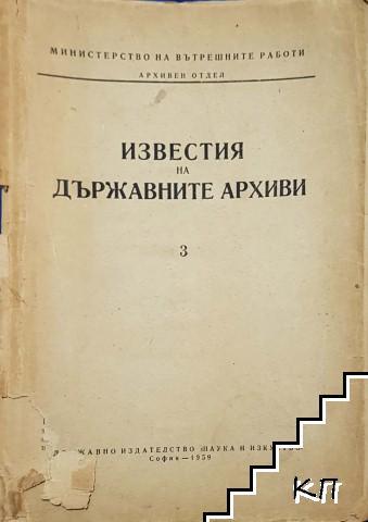 Известия на държавните архиви. Том 3
