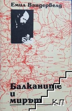Балканите и мирът