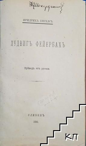 Лудвигъ Фейербахъ