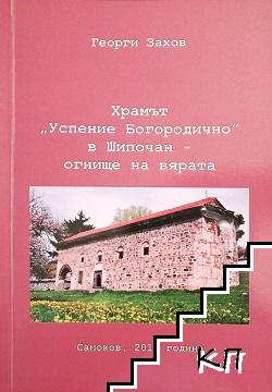 "Храмът ""Успение Богородично"" в Шипочан - огнище на вярата"
