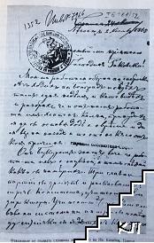 Архив на Г. С. Раковски. Том 3: Писма до Раковски