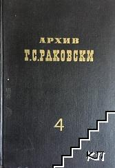 Архив на Г. С. Раковски. Том 4: Писма до Раковски 1862-1867