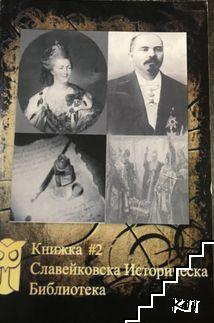 Славейковска историческа библиотека. Книга 2