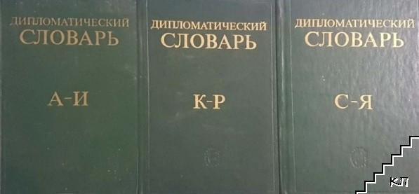 Дипломатический словарь в трех томах. Том 1-3