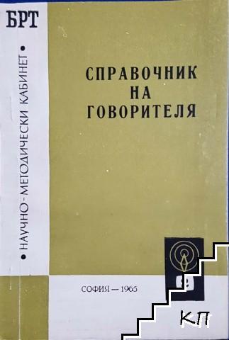 Справочник на говорителя