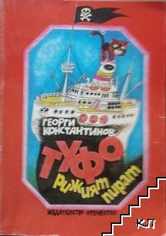 Туфо - рижият пират