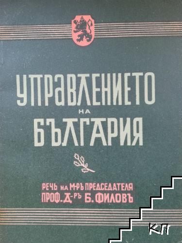 Управлението на България