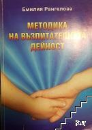 Методика на възпитателната дейност. Книга 1