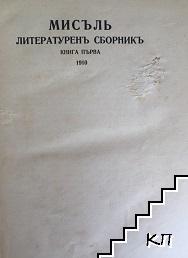 Мисъль. Книга 1-2