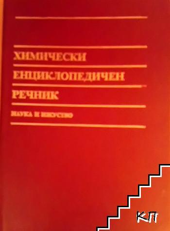 Химически енциклопедически речник
