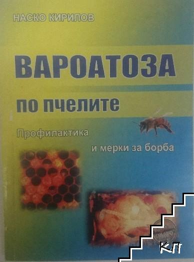 Вароатоза по пчелите